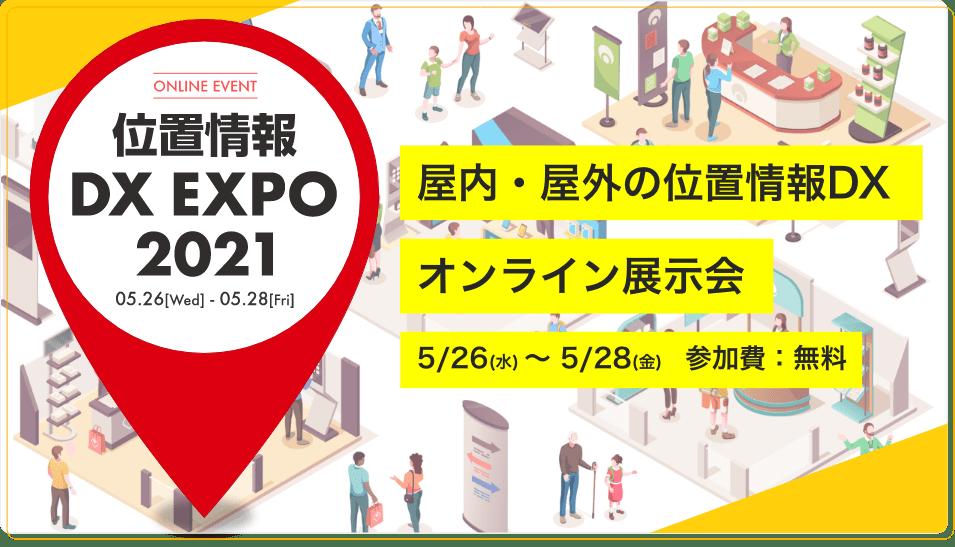 位置情報 DX EXPO 2021   屋内・屋外の位置情報デジタルトランスフォーメーションオンライン展示イベント