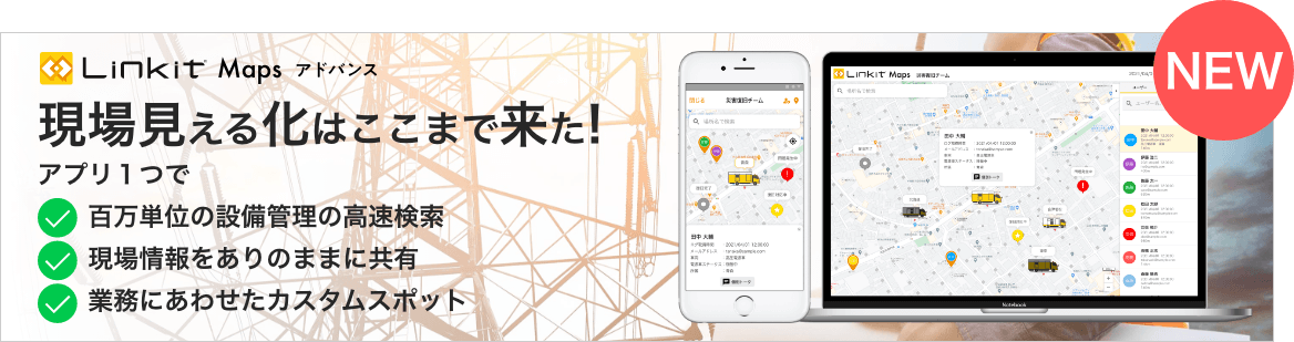 GPS位置情報共有チャット「Linkit Maps アドバンス」