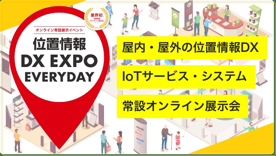 位置情報 DX EXPO EVERYDAY | 屋内・屋外の位置情報DX・IoTサービス・システムの常設オンライン展示会