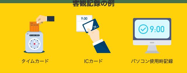 客観記録の例、タイムカード・ICカード・パソコン使用時記録