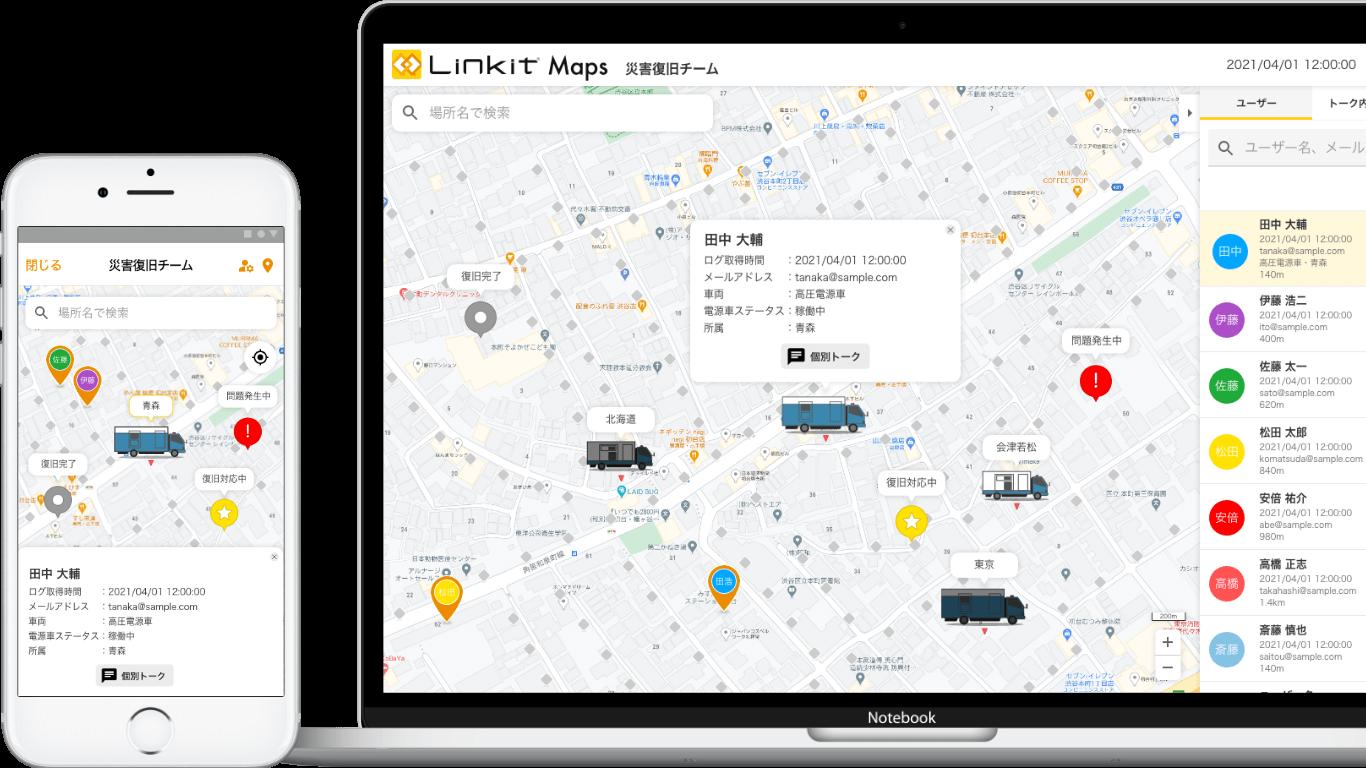 Linkit Maps アドバンスの特長2 GPS情報とステータスをリアルタイムに共有