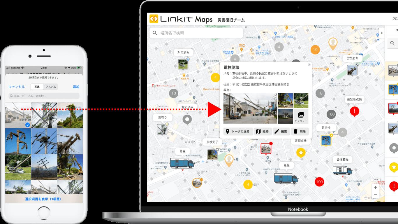 Linkit Maps アドバンスの特長5 現場で撮影した写真を即座に共有