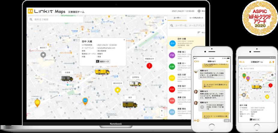 屋外の位置情報を共有してチームでコミュニケーション「Linkit Maps アドバンス」