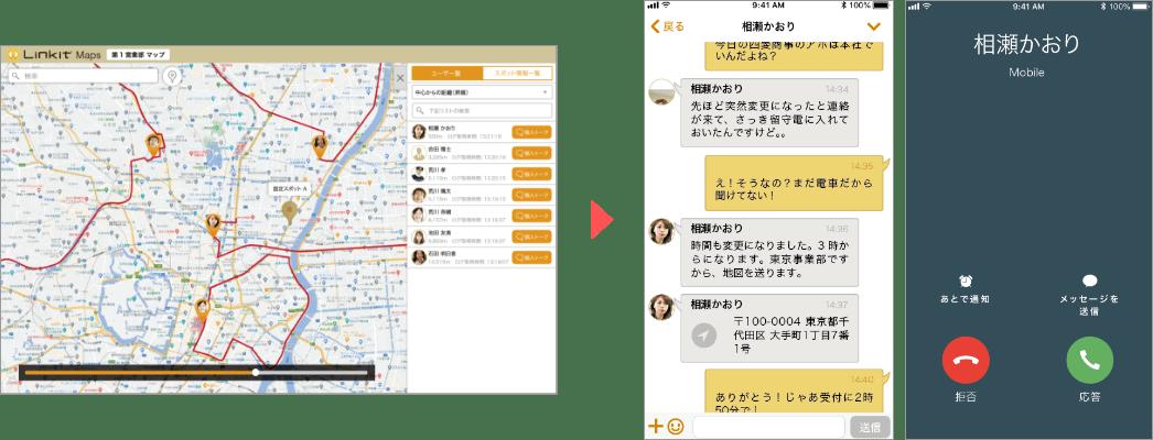 Linkit Mapsのチャット、音声通話機能でコミュニケーションをリアルタイムに