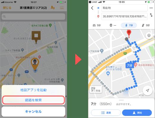 Linkit Mapsは地図上で顧客の場所を検索・ルートが確認できる