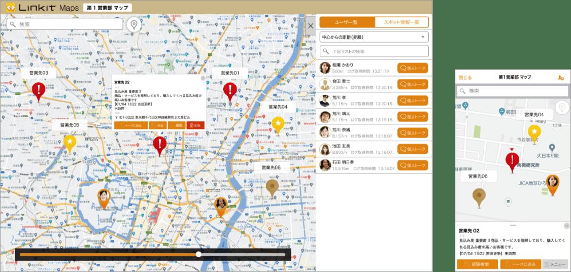 Linkit Mapsのスポット機能で訪問先の情報をスマホで確認してから訪問できます
