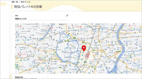 置情報資産管理「Linkit GPS Tracking」