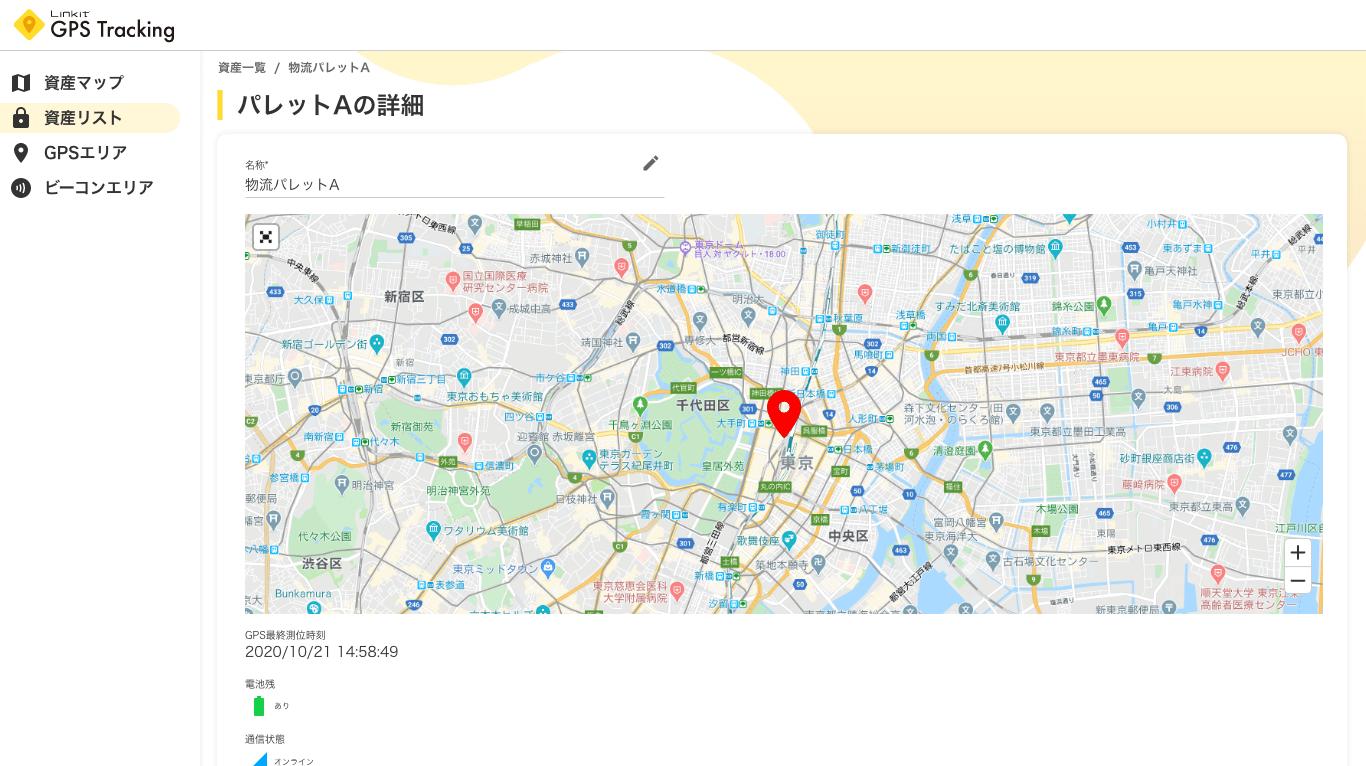 位置情報追跡サービス「Linkit GPS Tracking」資産詳細画面