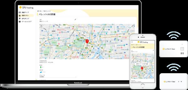 位置情報追跡サービス「Linkit GPS Tracking」