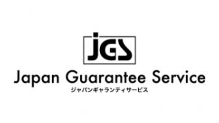ジャパンギャランティサービス株式会社