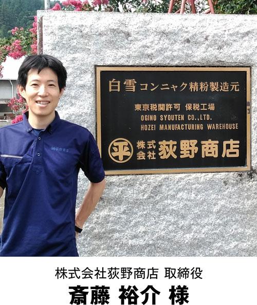 株式会社荻野商店 取締役