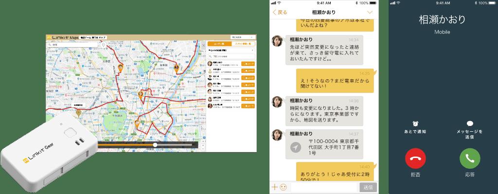 Linkit Mapsの機能 位置情報を起点にチームでコミュニケーション