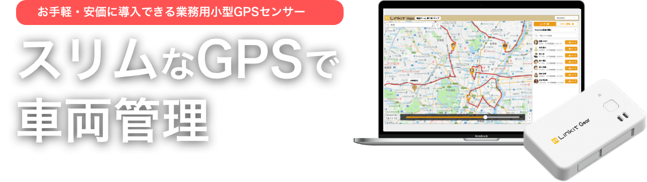 お手軽安価に導入できるGPSセンサー。スリムなGPSで車両管理