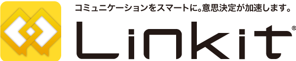 Linkit チャットでコミュニケーションをスマートに。Linkit チャットで意思決定が加速します。