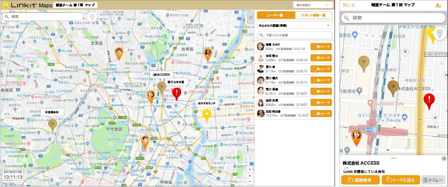 Linkit Maps は外回り業務の管理、チャットですぐに指示