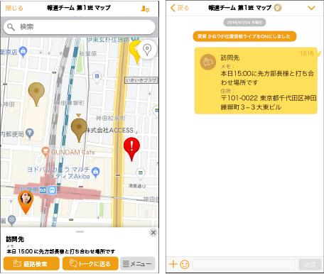 Linkit Maps は地図上で、顧客情報をかんたん共有