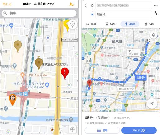 Linkit Maps はスマートフォンの地図アプリと連携