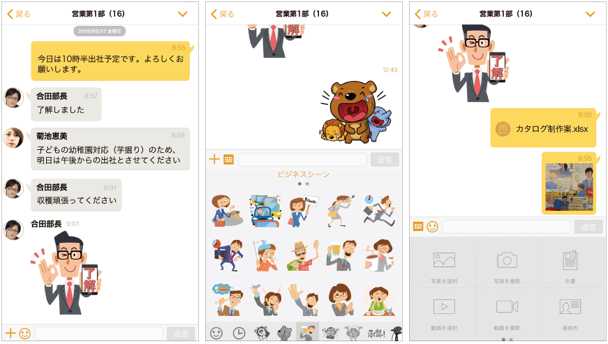 Linkitアプリ画面