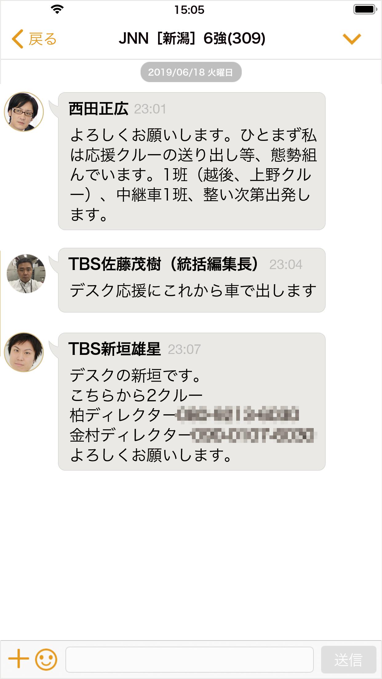 株式会社TBSテレビ スマホ画面