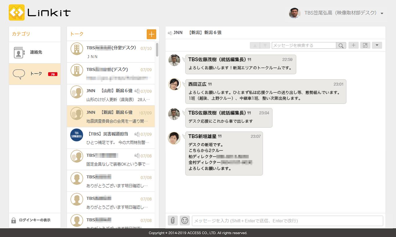 株式会社TBSテレビ PC画面