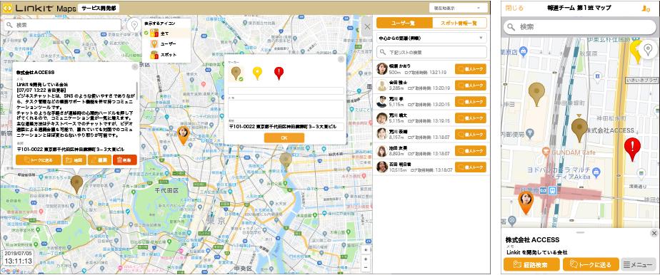 Linkit Maps 画面