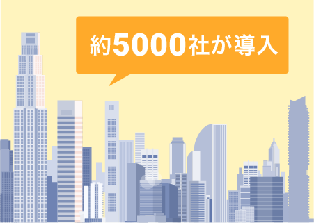 Linkitは約5000社が導入