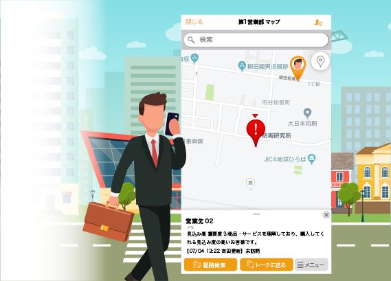 Linkit Maps 営業編ユースケース