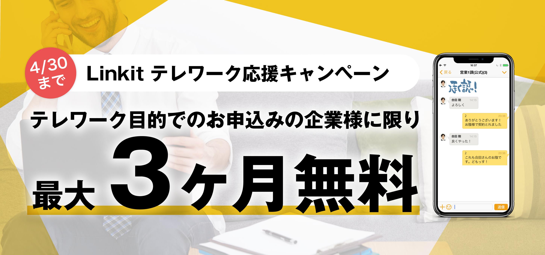 テレワークキャンペーン - 【3ヵ月 無料】Linkit テレワーク応援キャンペーン
