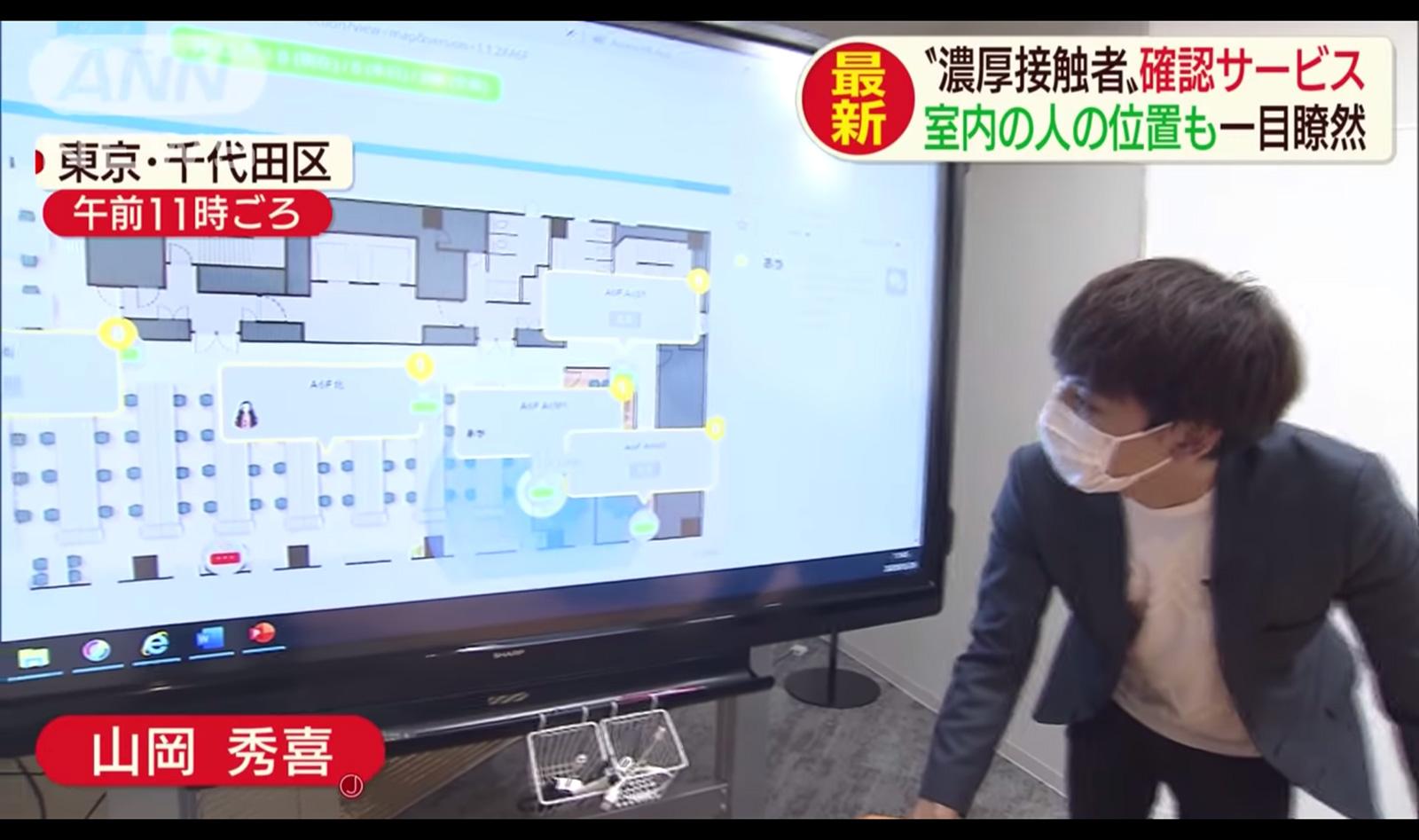 """linkit area tv - テレビ朝日 スーパーJチャンネルにて「Linkit® エリア探索」""""濃厚接触者""""確認サービスが紹介されました。"""
