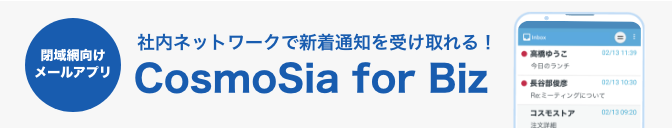 banner cosmosia - 管理不要、シンプル、業界最安水準のビジネスチャット「Linkit」