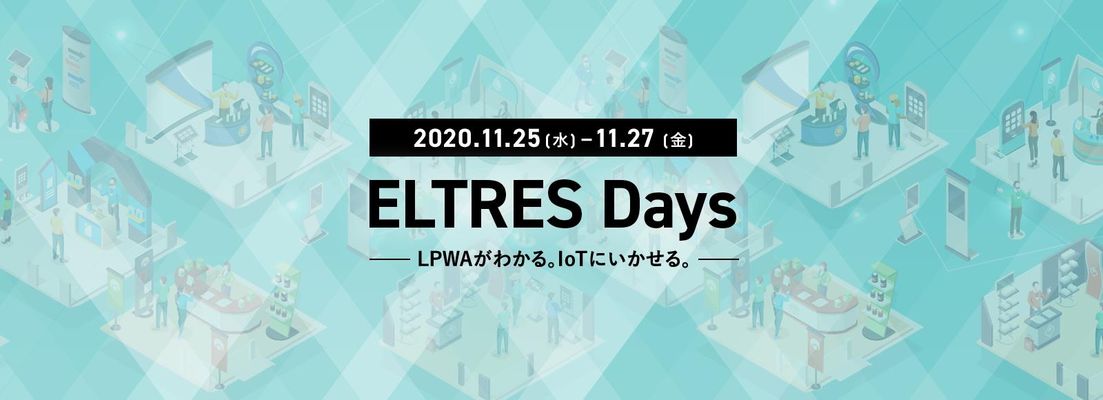 ELTRES Days KVテキスト無し - トップページ