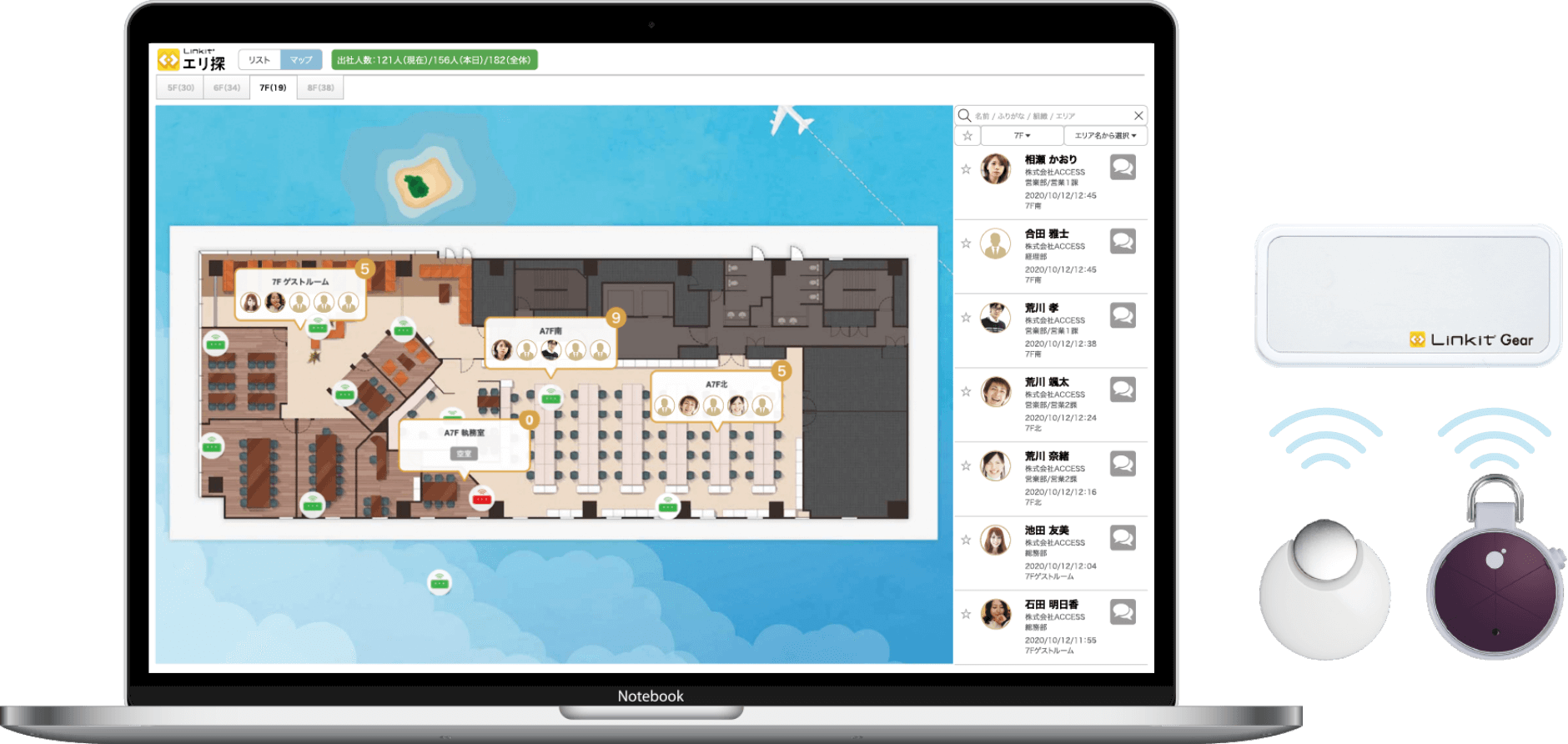 屋内位置情報ヒトモノ見える化IoT「Linkit エリア探索」